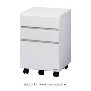 MKマエダ製 デスクワゴン ファーレ STU−222WT 前板ウレタン塗装(鏡面仕上げ)  送料無料(玄関前まで)沖縄・北海道・離島は除く f-room