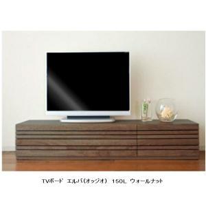 モリタインテリア製 テレビボード エルバ(オッジオ)150L 材質:3素材対応  開梱設置送料無料(北海道・沖縄・離島は除く) f-room
