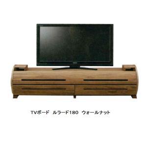 日本製 TVボード ルラード 180 2色対応:ウォールナット/アルダー 前板:アルダー材 ホルムアルデヒド規制対応 TV転倒防止金具付 送料無料|f-room