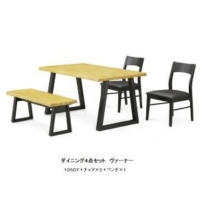 ダイニング4点セット ヴァーナー 135テーブル+チェア×2+ベンチ ラバーウッド無垢材 天板・板座:なぐり加工 f-room
