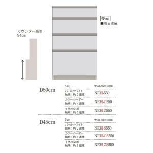 パモウナ製キッチンボード下台/ハイカウンター NEH-S550(D45cm)アドバンスグレード 基本色:パールホワイト オーダー60色 突板3色対応 開梱設置送料無料|f-room