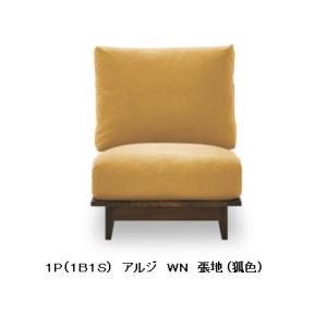 国産品 ニッポネア ソファ 1P(1B1S) アルジ 木部:2色対応:WN/OAK 張地:3色対応 カバーリング オイル塗装 開梱設置送料無料 f-room