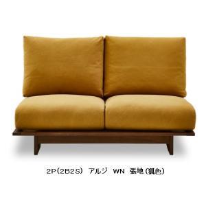 国産品 ニッポネア ソファ 2P(2B2S) アルジ 木部:2色対応:WN/OAK 張地:3色対応 カバーリング オイル塗装 開梱設置送料無料 f-room