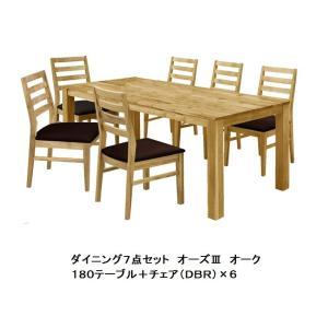 オーズ3 ダイニング7点セット 180テーブル+Aチェア(PVC)×6 NA(オーク無垢材)  送料無料(玄関前まで)北海道・沖縄・離島は除く f-room