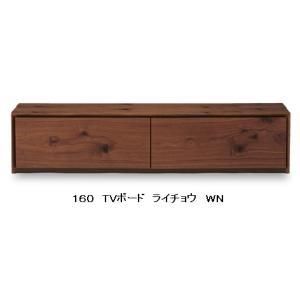 国産品 ニッポネア(NIPPONAIRE) 160 TVボード ライチョウ 2色対応:WN/OAK  開梱設置送料無料 北海道、沖縄、離島は除く f-room