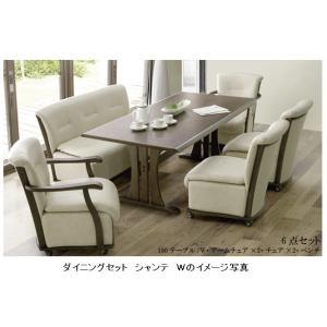 シギヤマ家具製 ダイニング6点セット シャンテ W 送料無料(玄関前まで)北海道・沖縄・離島はお見積り f-room