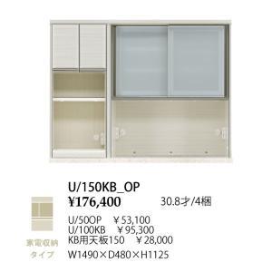 シギヤマ家具製 150 キッチンボード 上台 フォルツ U/50OP+U/100KB+KB用天板150 家電収納タイプ 開梱設置送料無料(北海道・沖縄・離島は除く)|f-room