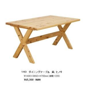 シギヤマ家具製 140 テーブル 凪(なぎ) ヒノキ材 天板:セラウッド塗装 クロス型脚 送料無料(玄関前まで)北海道・沖縄・離島は除く f-room