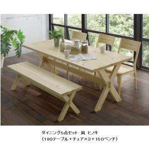 シギヤマ家具製 ダイニング5点セット 凪(なぎ) ヒノキ材 天板:セラウッド塗装 クロス型脚 送料無料(玄関前まで)北海道・沖縄・離島は除く f-room