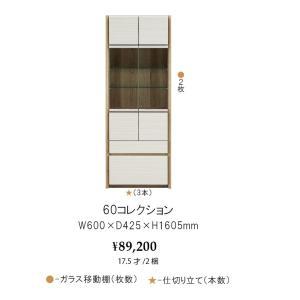 シギヤマ家具製 60 コレクションボード フィリー 表面材:ハイグロスシート(白木目柄) 開梱設置送料無料(北海道・沖縄・離島は除く) f-room