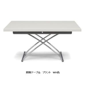 シギヤマ家具製 130 昇降テーブル プラント 4色対応 7段階調節可能 送料無料(玄関まえまで)北海道・沖縄・離島は除く|f-room