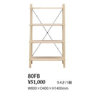 シギヤマ家具製 80 フリーボード ローグ 表面材:ホワイトオーク突板 ウレタン塗装 引出し:フルオープンレール付|f-room