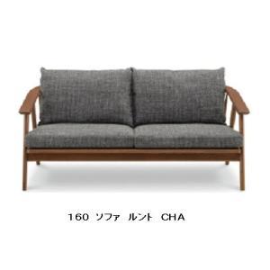 シギヤマ家具製 160ソファ ルント 木部:タモ無垢材 座面:布3色対応(CHA/ALA/PE)ウレタン塗装 カバーリングタイプ 開梱設置送料無料|f-room