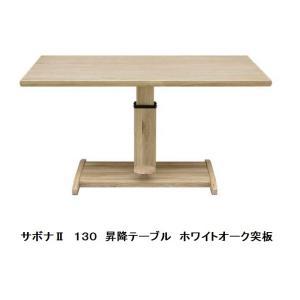 シギヤマ家具製 130 昇降テーブルのみ サボナ2 天板:ホワイトオーク突板 ウレタン塗装 脚部:強化紙 送料無料 f-room