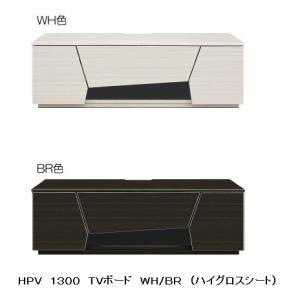 HPV 130 TVB 2色対応(WH・BR) ハイグロスシート仕上げ(ピカピカ仕上げ) 送料無料(玄関前まで)北海道・沖縄・離島は除く|f-room