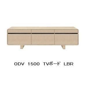 ODV 150 TVB 2色対応(MBR・LBR) ウォールナット無垢/オーク無垢  開梱設置送料無料 北海道・沖縄・離島は除く|f-room