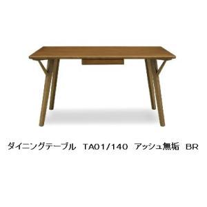 SOLID ダイニングテーブル TA01/140 2色対応(BR/WH) アッシュ無垢材 ウレタン塗装 送料無料(玄関前まで) 北海道・沖縄・離島は除く|f-room