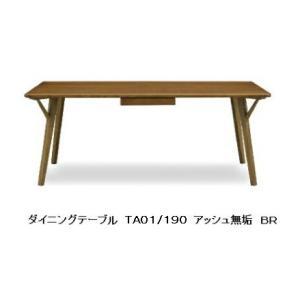 SOLID ダイニングテーブル TA01/190 2色対応(BR/WH) アッシュ無垢材 ウレタン塗装 送料無料(玄関前まで) 北海道・沖縄・離島は除く|f-room