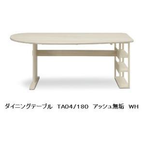 SOLID ダイニングテーブル TA04/180 2色対応(BR/WH) アッシュ無垢材 ウレタン塗装 送料無料(玄関前まで) 北海道・沖縄・離島は除く|f-room