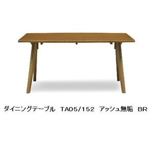 SOLID ダイニングテーブル TA05/152 2色対応(BR/WH) アッシュ無垢材 ウレタン塗装 送料無料(玄関前まで) 北海道・沖縄・離島は除く|f-room