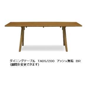 SOLID ダイニングテーブル TA05/200 2色対応(BR/WH) アッシュ無垢材 ウレタン塗装 送料無料(玄関前まで) 北海道・沖縄・離島は除く|f-room