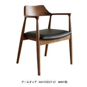 アームチェア  ROTI(ロティ) 主材:タモ材 2色対応;WNT/OAK 座面:PVC ウレタン塗装 送料無料玄関渡し 要在庫確認|f-room