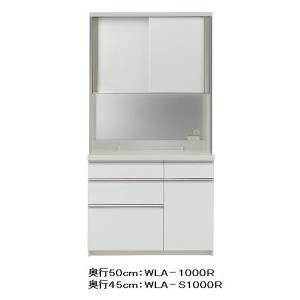 パモウナ製キッチンボード(食器棚) WLA−S1200R(引き戸タイプ) 開梱設置送料無料(北海道・沖縄・離島は除く) メーカー直送に付き代引き不可|f-room