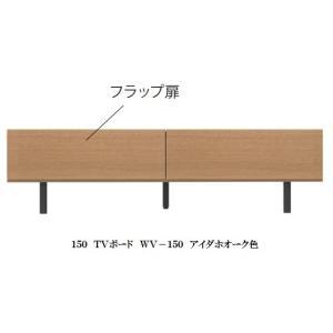 パモウナ製 TVボード WV−150 カラー3色対応:ウォールナット/アイダホオーク/シルキーアッシュ 開梱設置送料無料|f-room