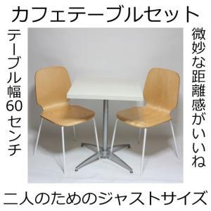 カフェテーブルセット 幅60×奥行60×高さ71.5cm ホワイト(チェア・ナチュラル)の写真