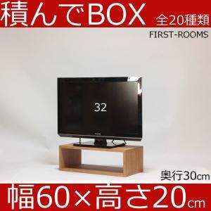 積んでbox カラーボックス 幅60 奥行き30 高さ20cm カントリー調 ブラウンの写真