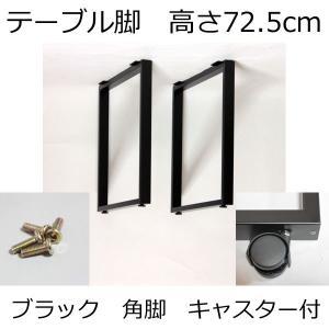 テーブル脚 キャスター付 幅63×高さ72.5cm ブラック...