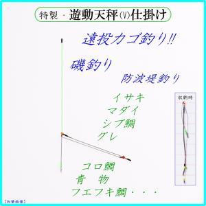 ◆特製・遊動天秤(V)仕掛け◆      遠投カゴ釣り 磯 防波堤 真鯛 イサキ アジの画像