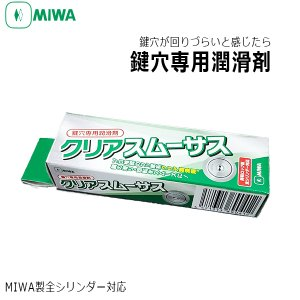 MIWA クリアスムーサスS 15ml 鍵穴専用潤滑剤|f-secure