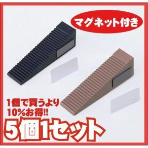マグネット付き ゴム製ドアストッパー 5個1セット|f-secure