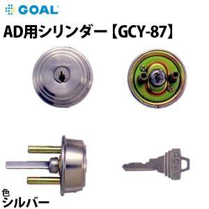 GOAL(ゴール)交換用シリンダー S-AD 5 AD GCY-87 対応扉厚27mm〜45mm シルバー テールピース刻印:33.6|f-secure