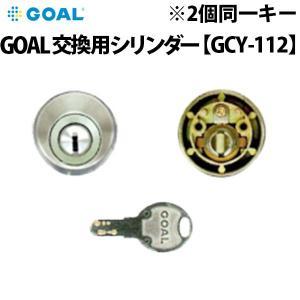 GOAL(ゴール)交換用シリンダー LIXIL トステム DEBZ0022  GCY-112 2個同一キー 子鍵付|f-secure