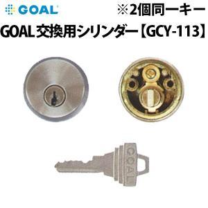 GOAL(ゴール)交換用シリンダー LIXIL トステム DEBZ0021  GCY-113 2個同一キー 子鍵付|f-secure