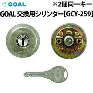 GOAL(ゴール)交換用シリンダー V-AD 5 ADサムヨウ DT30〜43 テールピース刻印:33.6 2個同一キー|f-secure