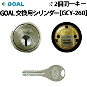 GOAL(ゴール)交換用シリンダー V-LX5 シルセット DT29〜43 GCY-260 シルバー 2個同一|f-secure