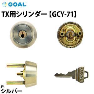 GOAL(ゴール)交換用シリンダー TX 28-30 11 シル GCY-71 シルバー テールピース刻印:28|f-secure