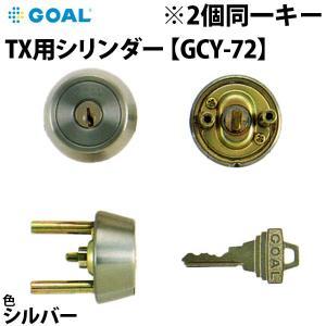 GOAL(ゴール)交換用シリンダー TX 28-30 11 シル GCY-72 シルバー テールピース刻印:28 2個同一キー|f-secure