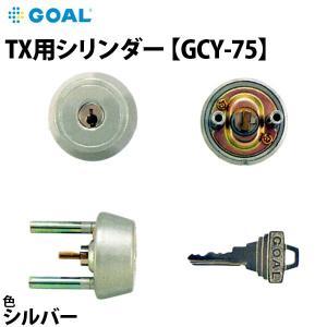 GOAL(ゴール)交換用シリンダー TX 37-33 362 シル GCY-75 艶消しシルバー テールピース刻印:37|f-secure