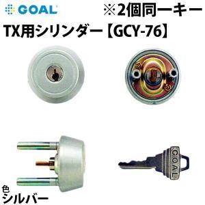 GOAL(ゴール)交換用シリンダー TX 37-33 362 シル GCY-76 艶消しシルバー テールピース刻印:37 2個同一|f-secure