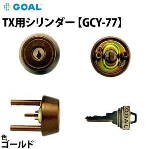 GOAL(ゴール)交換用シリンダー TX 37-33 80 シル GCY-77 ゴールド テールピース刻印:37|f-secure