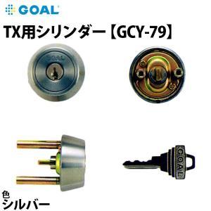 GOAL(ゴール)交換用シリンダー TX-34-33 11 シル GCY-79 シルバー テールピース刻印:34|f-secure