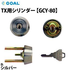 GOAL(ゴール)交換用シリンダー TX 40-39 11 シル GCY-80 シルバー テールピース刻印:40|f-secure