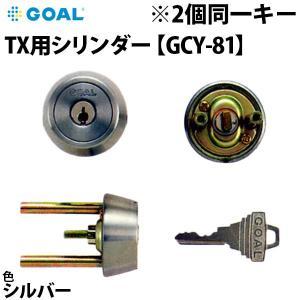 GOAL(ゴール)交換用シリンダー TX 40-39 11 シル GCY-81 シルバー テールピース刻印:40 2個同一|f-secure