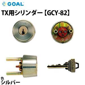 GOAL(ゴール)交換用シリンダー TXP 28-31 11 シル GCY-82 シルバー テールピース刻印:28|f-secure
