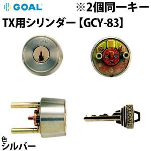 GOAL(ゴール)交換用シリンダー TXP 28-31 11 シル GCY-83 シルバー テールピース刻印:28 2個同一|f-secure