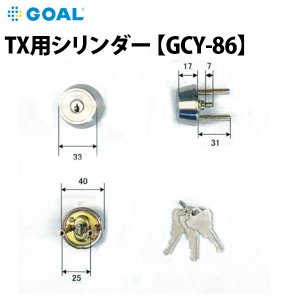 GOAL(ゴール)交換用シリンダー TX 31-33 11 シル GCY-86 シルバー テールピース刻印:31 カラー付|f-secure